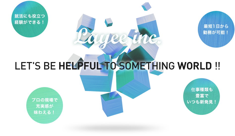 Layee inc. | Let's be helpful to something world !!